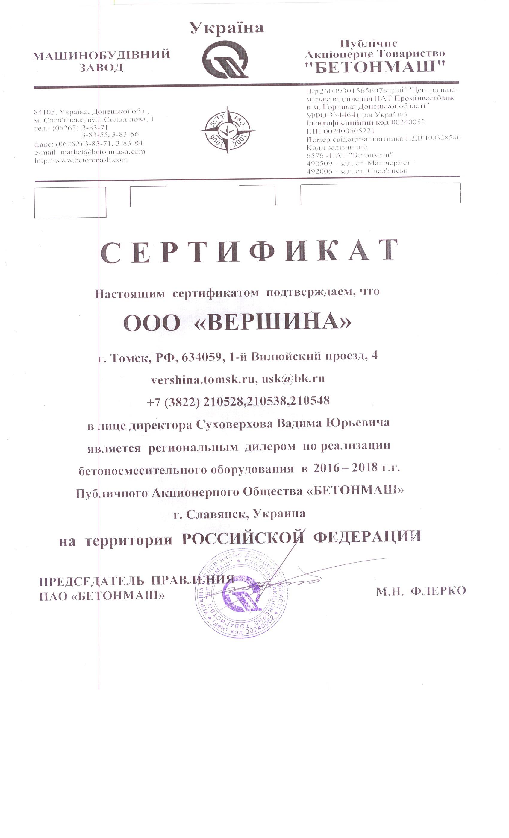 Конвейерное оборудование пирс транспортер продажа украина